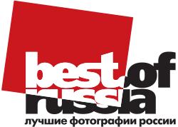 Фотоконкурс The Best of Russia