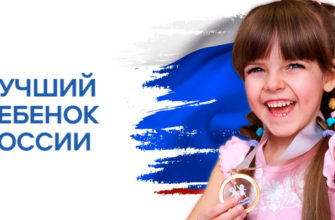 Фотоконкурс «Лучший ребенок России»