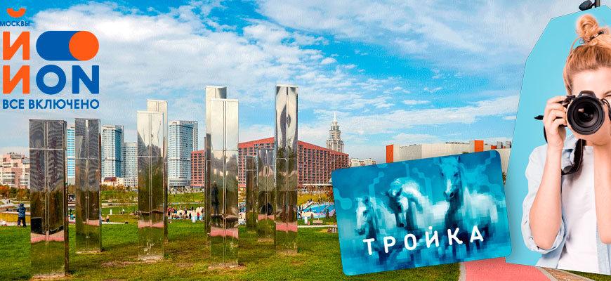 Фотоконкурс Карта «Тройка» с новыми достопримечательностями Москвы