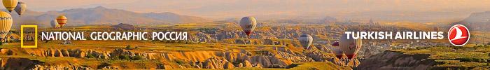 Фотоконкурс «Турция: почувствуй вкус жизни»