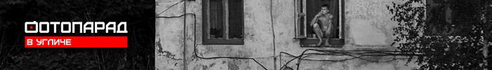 Фотоконкурс «Точка на карте» на фестивале «Фотопарад в Угличе»