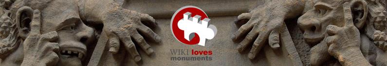 Вики любит памятники 2021