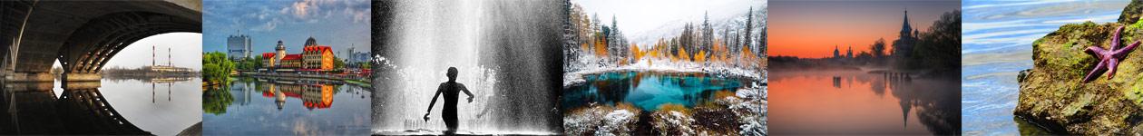 Фотоконкурс «Вода России»
