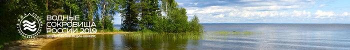 Фотоконкурс «Водные сокровища России»