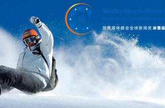 Международный конкурс фотографий зимних видов спорта от WMS