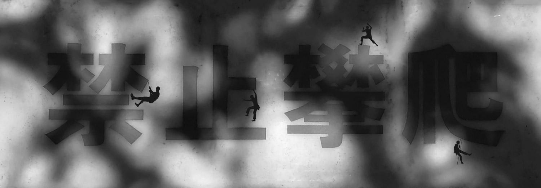 Специальное нарушение, © Джинхуи Ху, 2-е место в категории «Абстракция и современность», непрофессионал, Фотоконкурс «Зебра» — Zebra — Чёрно-белый фотограф года